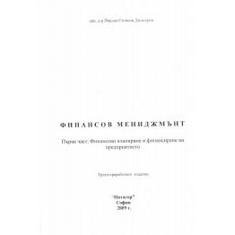 Финансов мениджмънт (първа част) - Димитров 2009г.