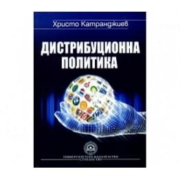 Дистрибуционна политика - Катранджиев 2013г.