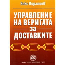 Управление на веригата за доставките - Коралиев 2013г.