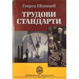 Трудови стандарти - Георгиев, 2005г.
