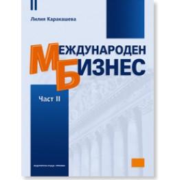 Международен бизнес (част 2) -Лилия Каракашева 2011г.