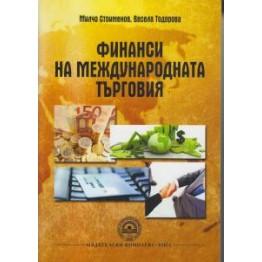 Финанси на международната търговия - Стоименов 2013г.