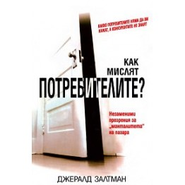 Как мислят потребителите - Залтман, Андреева 2006г.