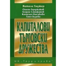 Капиталови търговски дружества - Таджер 2011г.