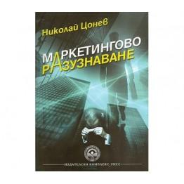 Маркетингово разузнаване - Цонев, 2015г.