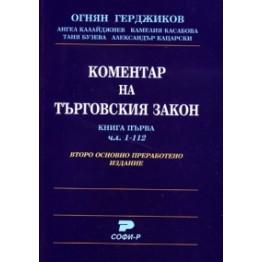 Коментар на търговския закон - Герджиков 2007г.