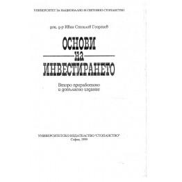 Основи на инвестирането - Иван Георгиев, 1999г.