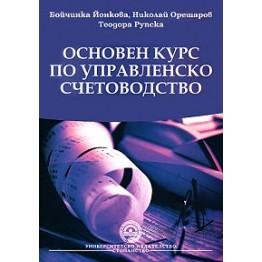 Основен курс по управленското счетоводство - Йонкова 2010г.
