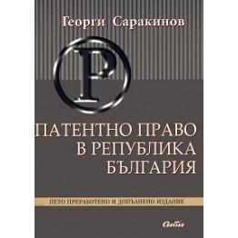 Патентно право в република България - Саракинов 2010г.