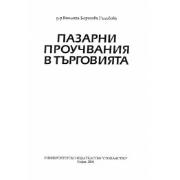 Пазарни проучвания в търговията - Гълъбова 2006г.