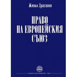 Право на европейския съюз - Драганов, 2012г.