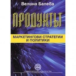 Продуктът - Балева, 2007г.