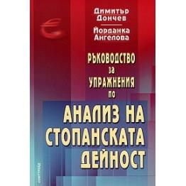 Ръководство за упражнения по анализ на стопанската дейност, Дончев 2005г.