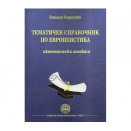 Тематичен справочник по европеистика икономически аспекти - Младенова 2014г.