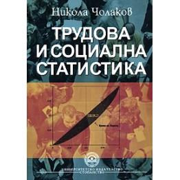 Трудова и социална статистика - Чолаков, 2007г.