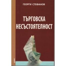 Търговска Несъстоятелност (трето издание) - Георги Стефанов 2011г.