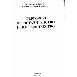 Търговско представителство и посредничество - Филипова 2013г.