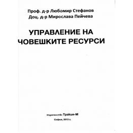 Управление на човешките ресурси - Стефанов, Пейчева 2013г.