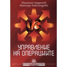 Управление на операциите - Андронов, Александрова 2005г.