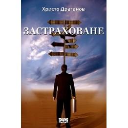 Застраховане, Драганов 2008г.