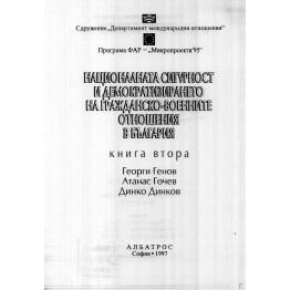 Националната сигурност и демократизирането на гражданско-военните отношения в България - Генов, Гочев, Динков 1997г.