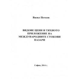 Видове цени и тяхното приложение на международните стокови пазари, Васил Петков 2014г.