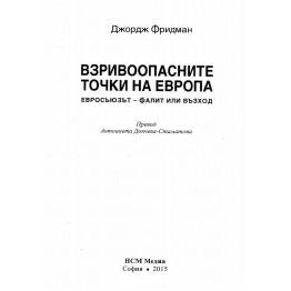 Взривоопасните точки на Европа - Фридман, Стаматова 2015г.