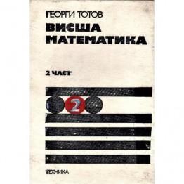 Висша математика 2 част, диференциално и интегрално смятане