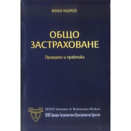 Общо застраховане принципи и практики  -  доц. д-р Я.Андреев  2006