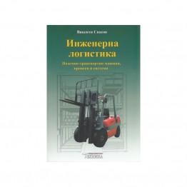 Инженерна логистика, Спасов 2012