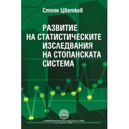 Развитие на статистическите изследвания на стопанската система, Цветков