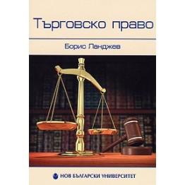 Търговско право - Ланджев    (НБУ)