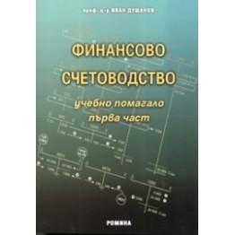 Финансово счетоводство 1 част- Учебно помагало    - проф. И.Душанов