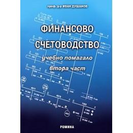 Финансово счетоводство помагало 2 част   -  проф. И.Душанов