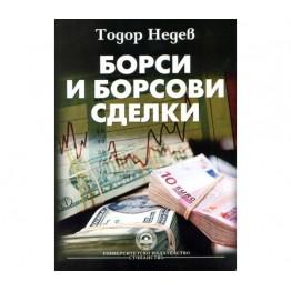 Борси и борсови сделки – Недев  2008
