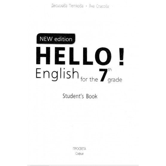 Hello New Edition English for the 7 grade Students book Петкова