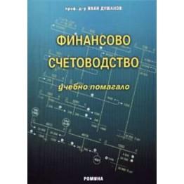 Финансово счетоводство 1 част помагало -  проф. И.Душанов   2004