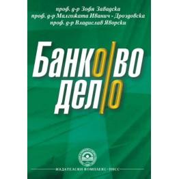 Банково Дело - Завадска 2012