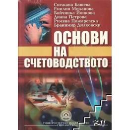 Основи на счетоводството 3-то преработено и допълнено издание Башева