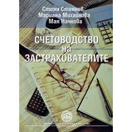 Счетоводство на застрахователите – Стоянов  2009