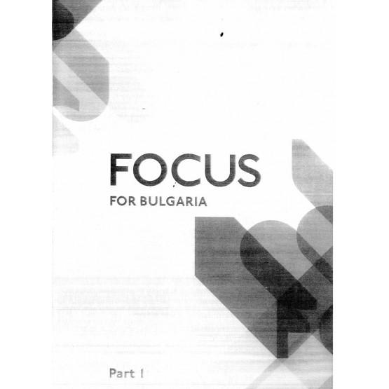 FOCUS for Bulgaria Part 1 тетрадка